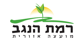 Ramat HaNegev Regional council